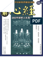 图解 - 心经.pdf