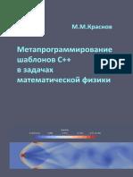 Metaprogrammirovanie Shablonov C++