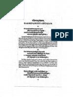 Book 12, Stotra 2 - Dakshinamurthi Ashtakam