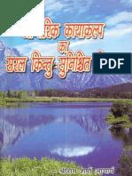 Aantarik Kayakalp Ka Saral Kintu Sunishchit Vidhan