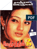 Nenjathil Nee Kanchana Jayathilakar.pdf