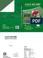 तरकारी खेती प्रविधि (Vegetable Farming Technology)