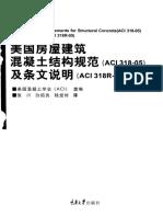 ACI 318-05_重庆出版社中文版.pdf