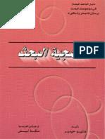 منهجية البحث.pdf