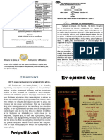Ενοριακό φυλλάδιο ΚΥΡΙΕ ΙΗΣΟΥ ΧΡΙΣΤΕ ΕΛΕΗΣΟΝ ΜΕ τεύχος 95. Μάρτιος 2018.pdf