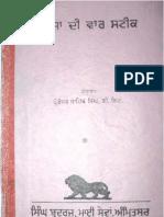 Asa Di Vaar Steek - Prof Sahib Singh Ji