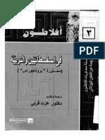 Protagoras Arabic.pdf