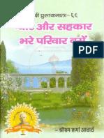 H-pyar Aur Sahakar Bhare Pariwar Basen Xx2011 Pocket