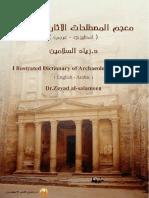 Dictionary5.pdf
