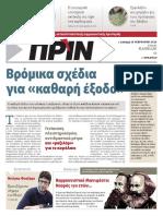 Εφημερίδα ΠΡΙΝ, 25.2.2018   αρ. φύλλου 1367
