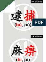 错别字.pdf