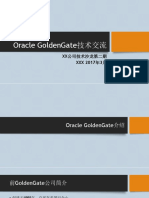 Oracle GoldenGate技术培训(公司内部培训)