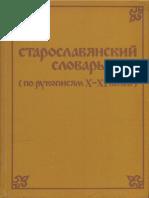 1994_Staroslav_slovar'.pdf