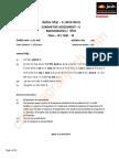 Cbse Class 9 Mathematics Question Paper Sa II 2014
