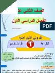 حل كتاب العربي.pdf