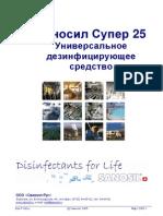 sanosil_desinfektionsmittel