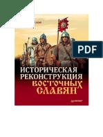Belov Yu Istoricheskaya Rekonstruk a4
