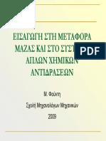 ΦΟΥΝΤΗ-ΜΕΤΑΦΟΡΑ ΜΑΖΑΣ ΜΕ ΧΗΜ. ΑΝΤΙΔΡΑΣΗ 2009