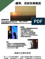107.06.14-發現職場優勢,成就快樂職涯-詹翔霖老師-新譽中高齡就業促進-南投就業站-