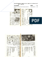 Pg 24 Expert Opinion 芝居と傅説 Tales of the Appearance of Thunder and the Thunderous Navel Thief 亡靈としての雷と雷の臍取物譚
