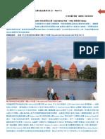 波羅的海三小國與波蘭 - Part 7-2