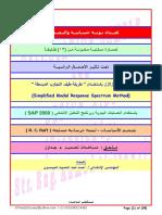 نوتة حسابية وأحمال الزلازل لبرج سكنى.pdf