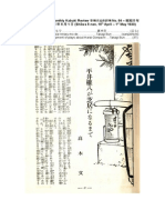 Pg 37 More about the development of the plays about Hirai Gonpachi 平井權八が芝居になるもで