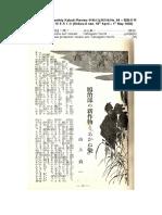 Pg 45 Concerning Ganjirō's new production Akane sen 鴈治郎の新作『あかね染』に就て
