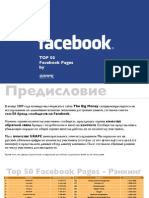 facebooktop50fbpagesbygrape-100825101823-phpapp01