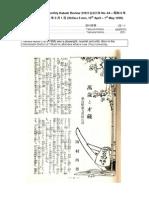 Pg 51 Manzai to Saizo 萬歳と才藏