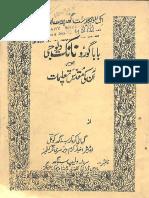 Baba Gurunanak Dev Ji Aur Unki Muqaddas Taleemat Urdu Srinagar - Gyano Kartar Singh Koyal
