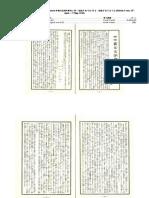 pg 98 Principle synopsis Gidayū jōruri chronological record 3 解題本位   義太夫  淨瑠璃年譜 (三)