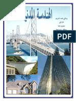 كتاب الهندسة المدنية سنة أولى ثانوي.pdf