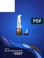 2014 TQA Supplement.pdf