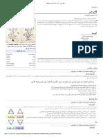 قانون طب - آزاد دائرۃ المعارف، ویکیپیڈیا