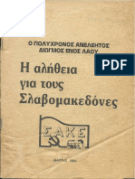 Η αλήθεια για τους Σλαβομακεδόνες Ο ΠΟΛΥΧΡΟΝΟΣ ΑΝΕΛΕΗΤΟΣ ΔΙΩΓΜΟΣ ΕΝΟΣ ΛΑΟΥ