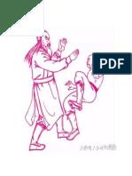 松溪十八跌 okkkkkkkk.pdf