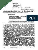 Natsionalnyi Rukh Ukraintsiv u Rosii Ta Halychyni Sproba Porivniannia