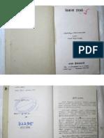 YSR-Mouna ragam.pdf
