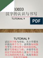 Tutorial 9 写字的基础知识