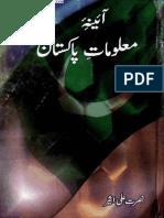 Maloo.. Pakistan.pdf