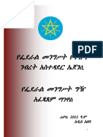 Public Procurement Manual Amharic