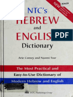 NTCs Hebrew and English Dictionary