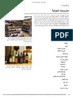 مشروبات كحولية - ويكيبيديا، الموسوعة الحرة