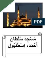 Ba Masjid Negara Tahun 5