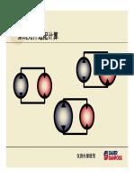 Component Sizing.pdf