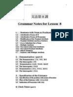 grammar_8