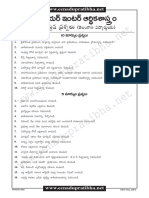 juniorinter-economics-questions-ts-tm-1.pdf