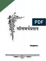 Samarth Pratap