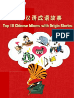 Chinese Idioms With Origin Stories